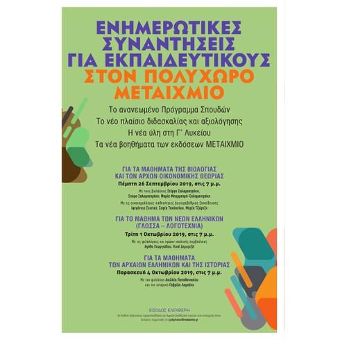 «Τα μαθήματα των Αρχαίων Ελληνικών και Ιστορίας στη Γ΄ Λυκείου»: Ενημερωτική συνάντηση για φιλολόγους για το νέο πλαίσιο διδασκαλίας και αξιολόγησης