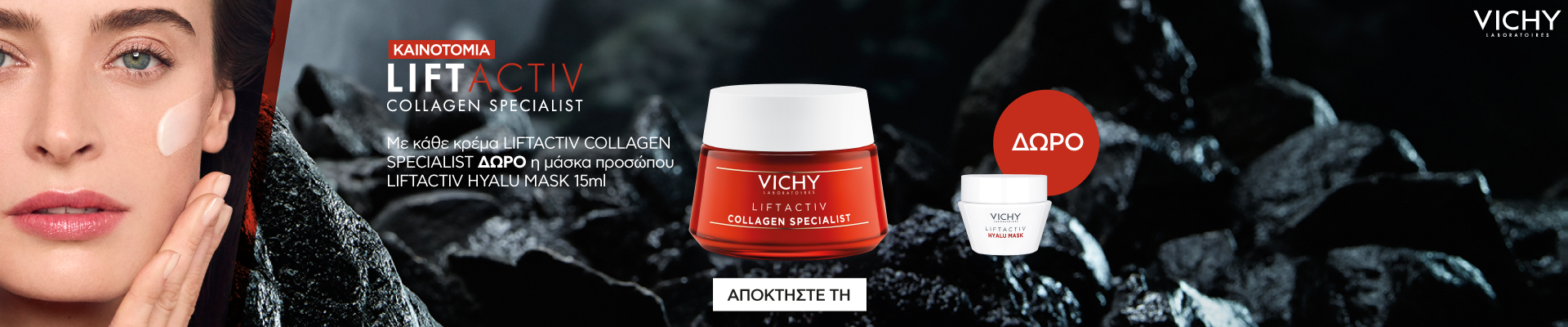 Vichy Liftactiv Collagen Specialist ΔΩΡΟ
