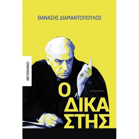 Παρουσίαση του μυθιστορήματος του Θανάση Διαμαντόπουλου «Ο δικαστής»