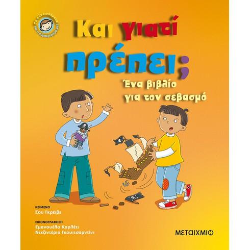 Διαδραστική θεατρική αφήγηση για παιδιά με αφορμή τα βιβλία της σειράς «Τα συναισθήματα και η συμπεριφορά μας»
