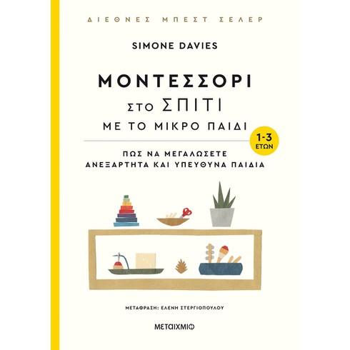 Παρουσίαση του βιβλίου «Μοντεσσόρι στο σπίτι με το μικρό παιδί» και συζήτηση με τη συγγραφέα Simone Davies