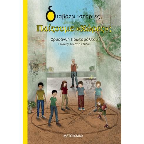 Η Χρυσάνθη Πρωτοψάλτου υπογράφει το νέο παιδικό βιβλίο της «Παίζουμε Χώρες»