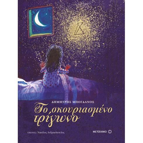 Γιορτινή εκδήλωση για παιδιά με αφορμή το βιβλίο του Δημήτρη Μπογδάνου «Το σκουριασμένο τρίγωνο»