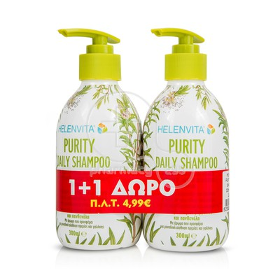 HELENVITA - PROMO PACK 1+1 ΔΩΡΟ PURITY Daily Shampoo - 300ml