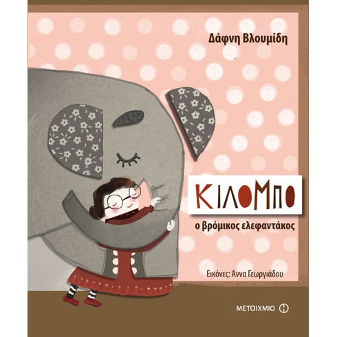 Εκδήλωση για παιδιά με αφορμή το βιβλίο της Δάφνης Βλουμίδη «Κιλόμπο, ο βρόμικος ελεφαντάκος»