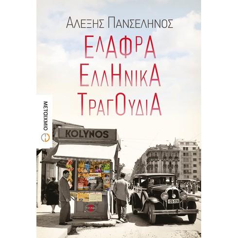 Παρουσίαση του νέου μυθιστορήματος του Αλέξη Πανσέληνου «Ελαφρά ελληνικά τραγούδια»