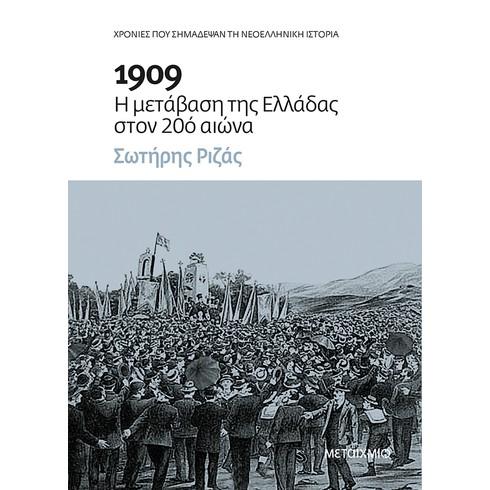 Διαδικτυακή παρουσίαση του νέου ιστορικού βιβλίου του Σωτήρη Ριζά «1909: Η μετάβαση της Ελλάδας στον 20ό αιώνα»
