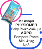 S3.gy.digital%2f2happy gr%2fuploads%2fasset%2fdata%2f54635%2fphysiomer pampers badge %ce%9d%ce%bf3