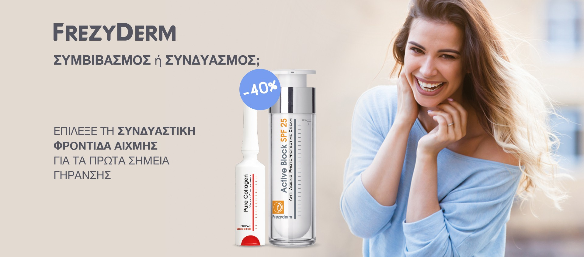 Frezyderm antiaging boosters farmakeio express