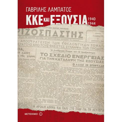 Παρουσίαση του βιβλίου του Γαβρίλη Λαμπάτου ΚΚΕ και ΕΞΟΥΣΙΑ 1940-1944-