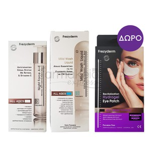 FREZYDERM Promo pack Night force 50ml & Mild wash