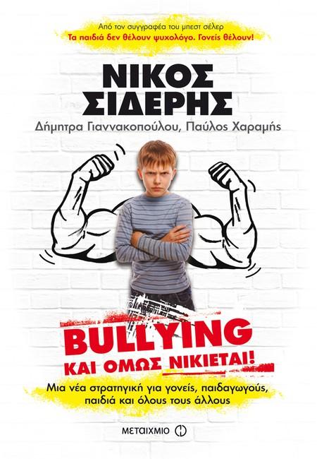 Ομιλία του ψυχίατρου-ψυχαναλυτή Νίκου Σιδέρη με αφορμή το βιβλίο του «Bullying: Και όμως νικιέται»