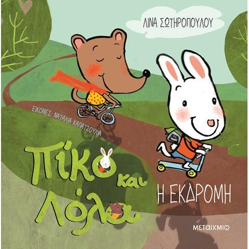 Διαδικτυακή εκδήλωση για παιδιά με αφορμή τα βιβλία της σειράς «Πίκο και Λόλα» της Λίνας Σωτηροπούλου