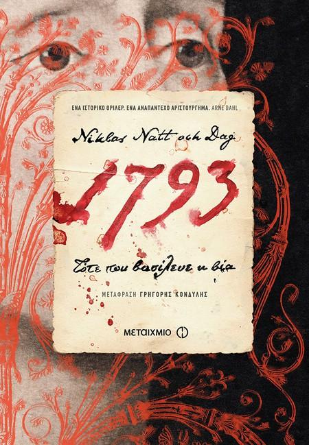 1793: ΤΟΤΕ ΠΟΥ ΒΑΣΙΛΕΥΕ Η ΒΙΑ