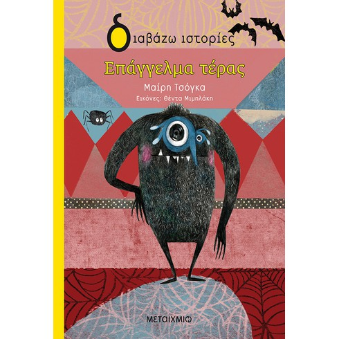 Εκδήλωση για παιδιά με αφορμή το νέο βιβλίο της Μαίρης Τσόγκα «Επάγγελμα τέρας»