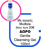 S3.gy.digital%2f2happy gr%2fuploads%2fasset%2fdata%2f47405%2fbadge mustela gentle cleansing