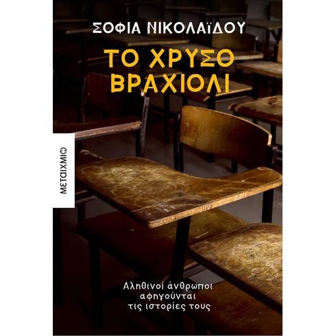 Η Σοφία Νικολαΐδου υπογράφει το νέο βιβλίο της «Το χρυσό βραχιόλι»
