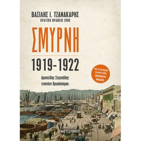 Παρουσίαση του νέου βιβλίου του Βασίλη Ι. Τζανακάρη «Σμύρνη1919-1922: Αριστείδης Στεργιάδης εναντίον Χρυσόστομου»