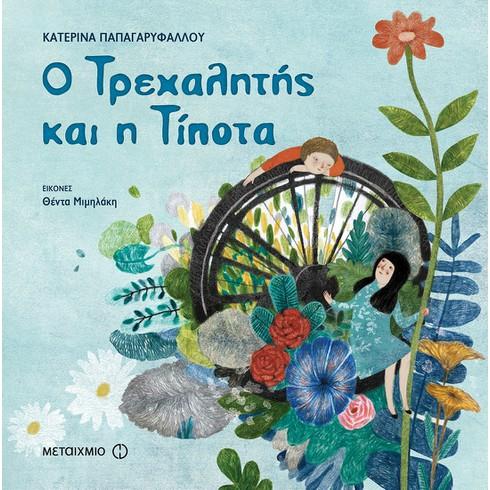 Εκδήλωση για παιδιά με αφορμή το βιβλίο της Κατερίνας Παπαγαρυφάλλου «Ο Τρεχαλητής και η Τίποτα»