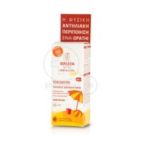 WELEDA - SUN EDELWEISS Baby & Kids Αντηλιακό Γαλάκτωμα SPF50 - 50ml