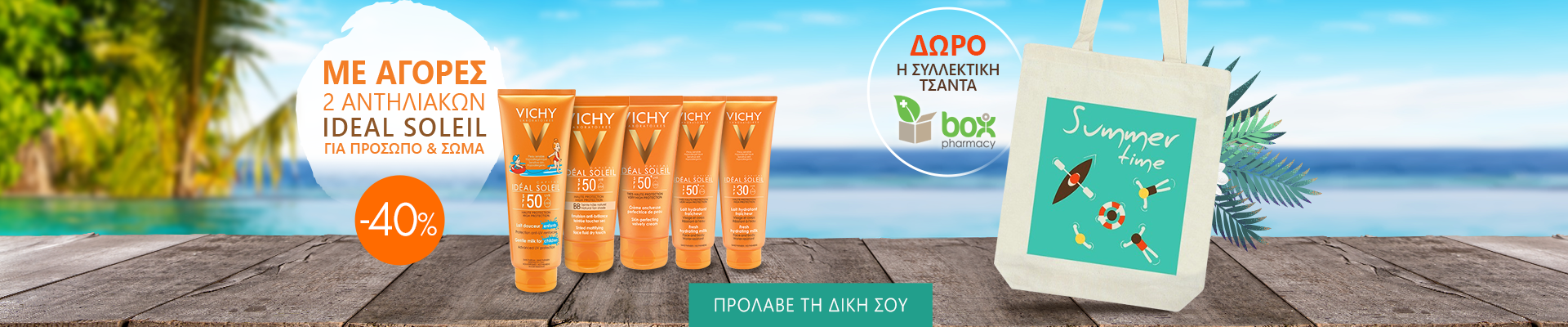 Vichy Ideal Soleil & Box Bag