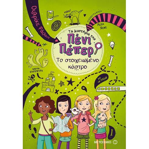 Εκδήλωση για παιδιά με αφορμή τη σειρά «Τα μυστήρια της Πένι Πέπερ» της Ουλρίκε Ράιλανς