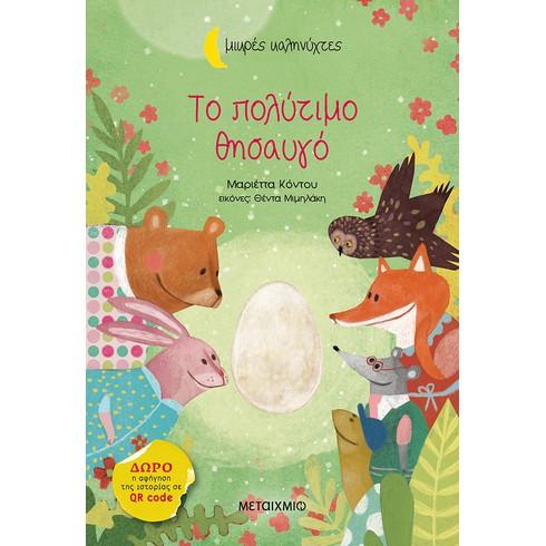 Εκδήλωση για παιδιά με αφορμή το νέο βιβλίο της Μαριέττας Κόντου «Το πολύτιμο θησαυγό»