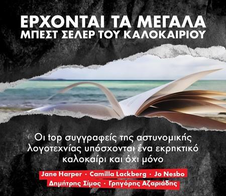 ΕΡΧΟΝΤΑΙ ΤΑ ΜΕΓΑΛΥΤΕΡΑ ΜΠΕΣΤ ΣΕΛΕΡ