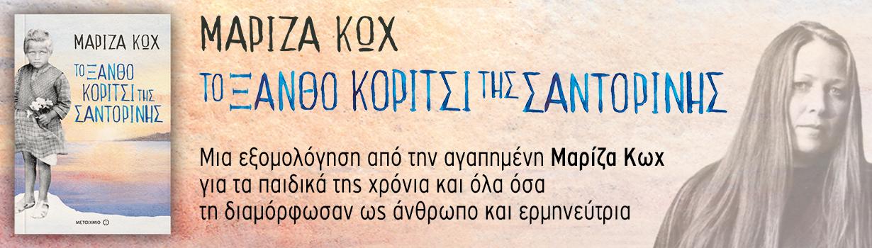 To xantho koritsi tis santorinis 1230x350