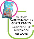 Pampers epilogh dwrou badge small