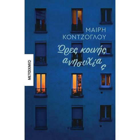10 λεπτά με τους συγγραφείς των εκδόσεων ΜΕΤΑΙΧΜΙΟ: «Ώρες κοινής ανησυχίας» της Μαίρης Κόντζογλου