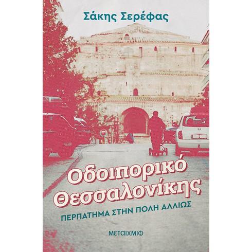 Ο Σάκης Σερέφας υπογράφει το νέο του βιβλίο «Οδοιπορικό Θεσσαλονίκης»