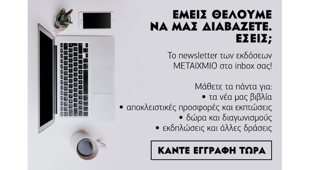 Eggrafi sto newsletter