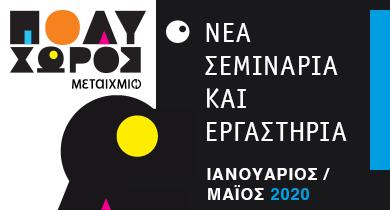 Seminaria polyxorou 2020 a 390x210