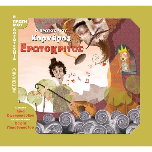 Εκδήλωση για παιδιά με αφορμή το βιβλίο «Ο πρώτος μου Κορνάρος: Ερωτόκριτος» σε διασκευή της Λίνας Σωτηροπούλου