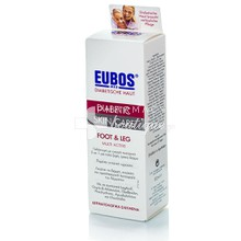 Eubos Diabetic FOOT & LEG Multi Active - Ξηρό Δέρμα, 100ml