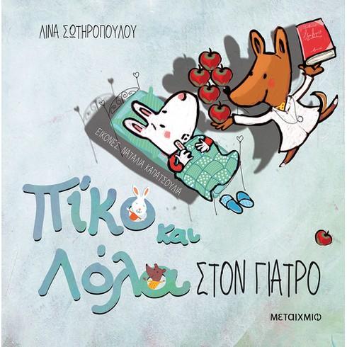 Εκδήλωση για παιδιά με αφορμή τη σειρά βιβλίων «Πίκο και Λόλα» της Λίνας Σωτηροπούλου