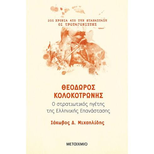 «200 χρόνια από την Επανάσταση: Οι πρωταγωνιστές – Τα καθοριστικά ζητήματα»:  Συζήτηση και παρουσίαση των ιστορικών βιβλίων της νέας ομότιτλης σειράς