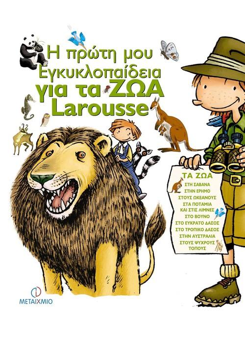 Αποτέλεσμα εικόνας για εγκυκλοπαίδεια Larousse τα ζώα της σαβάνας