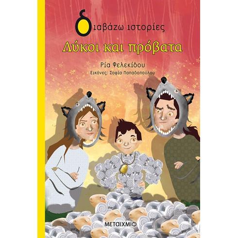 Εκδήλωση για παιδιά με αφορμή το νέο βιβλίο της Ρίας Φελεκίδου «Λύκοι και πρόβατα»
