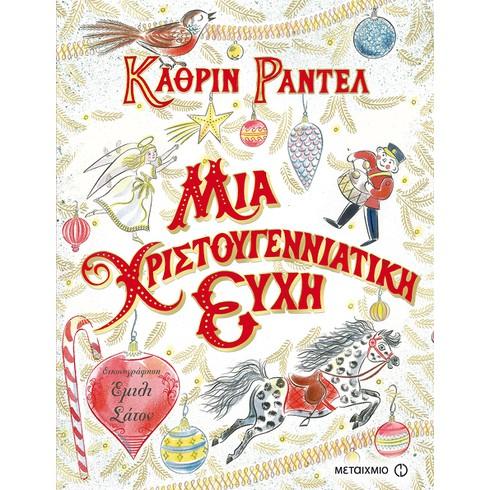 Γιορτινή εκδήλωση για παιδιά με αφορμή το βιβλίο της Κάθριν Ράντελ «Μια χριστουγεννιάτικη ευχή»