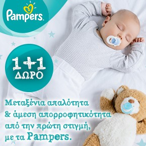 Pampers 290x290 jul18 16