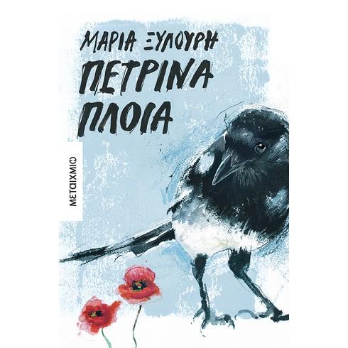 Η Μαρία Ξυλούρη υπογράφει το νέο της βιβλίο «Πέτρινα πλοία»