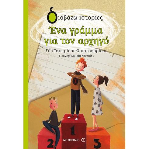 Εκδήλωση για παιδιά, γονείς και εκπαιδευτικούς με αφορμή το νέο βιβλίο της Εύης Τσιτιρίδου-Χριστοφορίδου «Ένα γράμμα για τον αρχηγό»