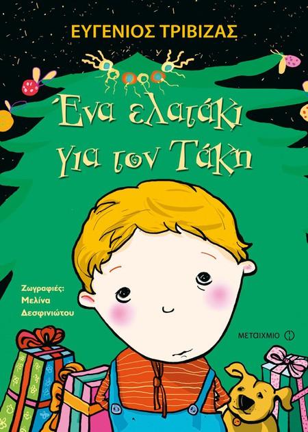 Γιορτινή εκδήλωση για παιδιά με αφορμή τα βιβλία του Ευγένιου Τριβιζά «Το ποντικάκι που ήθελε να αγγίξει ένα αστεράκι» και «Ένα ελατάκι για τον Τάκη»