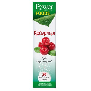 S3.gy.digital%2fboxpharmacy%2fuploads%2fasset%2fdata%2f7354%2fpower health cranberry