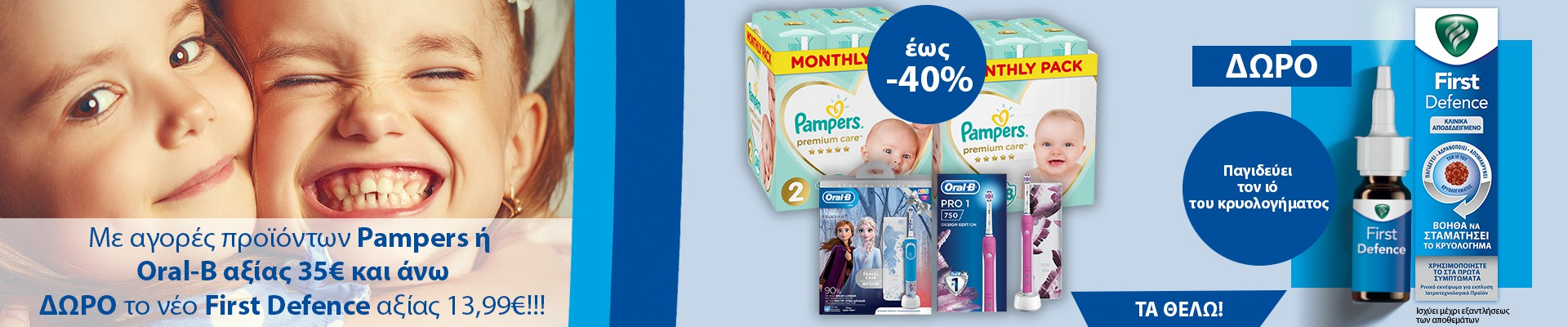 P&G Pampers Oral B Δωρο First Defence 7/1/21