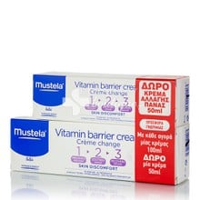 Mustela Σετ Vitamin Barrier Cream 100ml & Δώρο Vitamin Barrier 50ml