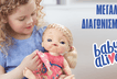 Baby alive1