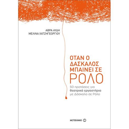Παρουσίαση του βιβλίου της Άβρας Αυδή και της Μελίνας Χατζηγεωργίου «Όταν ο δάσκαλος μπαίνει σε ρόλο»
